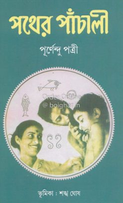 Pather Panchali [Purnendu Patri]