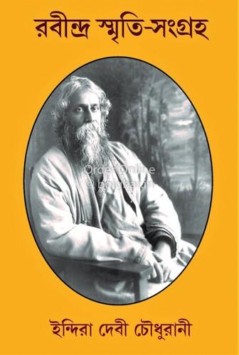 Rabindra Smriti Sangraha [Indira Devi Chowdhurani]
