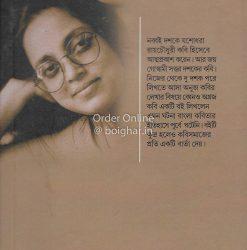 Kobita Yasodhara [Joy Goswami]