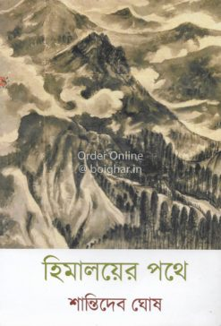 Himalayer Pathe [Shatideb Ghosh]