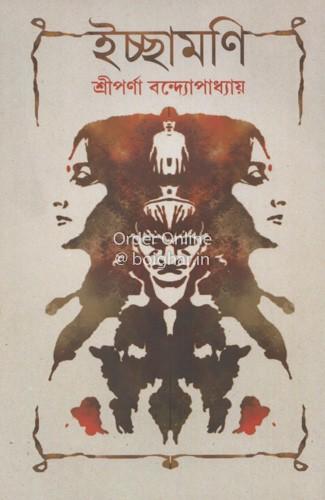 Ichhamoni [Sriparna Bandopadhyay]