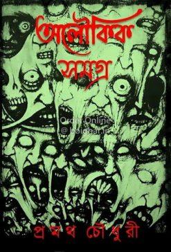 Aloukik Samagra [Pramatha Chowdhury]