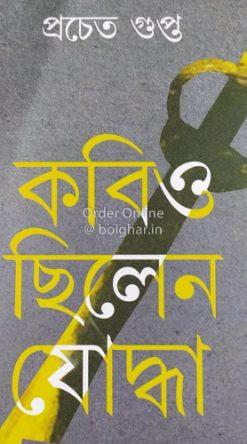 Kobio Chhilen Joddha [Pracheta Gupta]