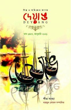 Deyang [January 2021]