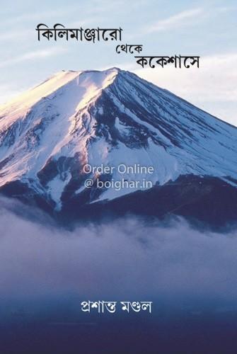 Kilimanjaro Theke Caucasus-e [Prasanta Mondal]