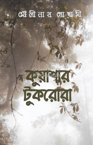 Kuashar Tukrora [Moulinath Goswami]
