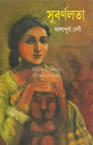 Subarnalata [Ashapurna Devi]