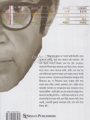 Porojibi [Aditya Sen]