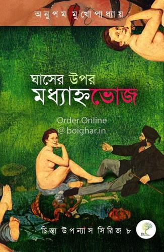 Ghaser Opor Madhyannobhoj [Anupam Mukhopadhyay]