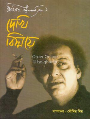 Dekhi Bismoye [Soumitra Chattopadhyay]