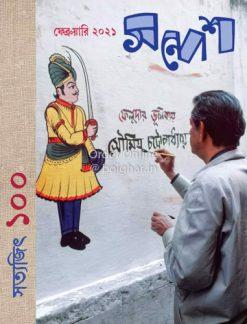 Sandesh [February 2021]