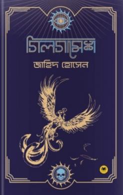 Gilgamesh [Jahid Hossain]