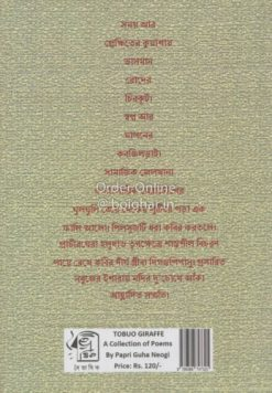 Tobuo Jiraf [Papri Guha Niyogi]