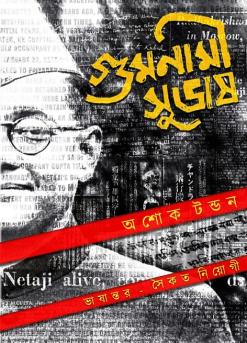 Gumnami Subhash [Saikat Neogy]