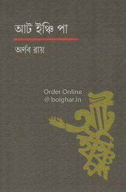 Aat Inchi Paa [Arnab Roy]