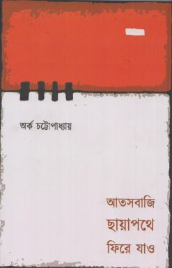 Atasbaji Chhayapathe Fire Jao [Arka Chattopadhyay]