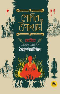 Shonit Upakhyan - Atit [Syed Aunirban]