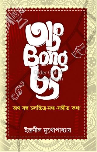 Ong Bong Chong [Indranil Mukhopadhyay]