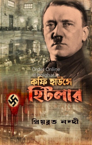 Coffee House-e Hitler [Priyabrata Nandy]