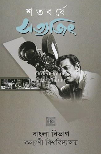 Shatobarshe Satyajit [Kalyani Biswavidyalaya]