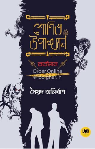 Shonit Upakhyan - Bartaman [Syed Aunirban]