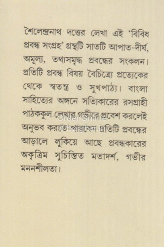 Bibidha Prabandha Sangraha [Sailendranath Dutta]