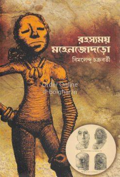 Rahasyamoy Mahenjodaro [Bimalendu Chakraborty]