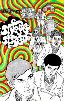 Gangtoke Gandagol [Satyajit Roy]
