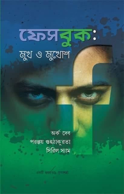 Facebook Mukh O Mukhosh