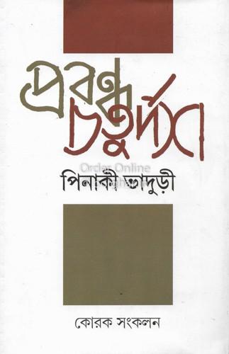 Prabandha Samagra [Ramapada Chowdhury]