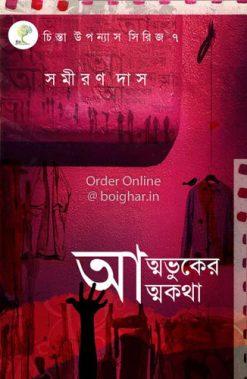 Atmabhuker Atmakatha [Samiran Das]