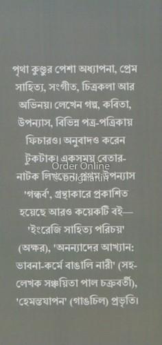 Gaanjaponer Baro Kahon [Pritha Kundu]