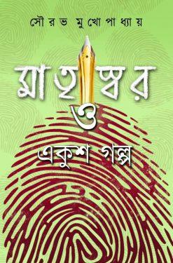 Matriswar O Onyanyo Golpo [Sourav Mukhopadhyay]