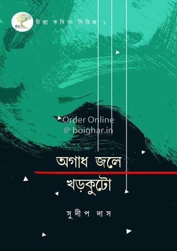 Agadh Jole Khorkuto [Sudip Das]