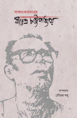 Sakkhatkarsangraha Birendra Chattopadhyay [Goutam Basu]