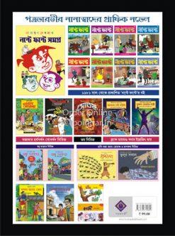 Tufan Mailer Jatri [Dilipkumar Chattopadhyay]