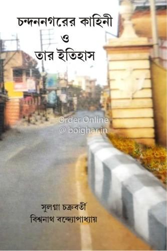 Chandannagarer Kahini O Tar Itihas [Sulagna Chakraborty][Biswanath Bandopadhyay]