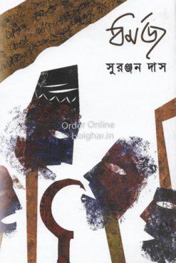 Dharmaj [Suranjan Das]