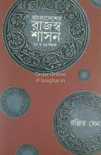 Bangladesher Rajaswa Sason [Ranjit Sen]