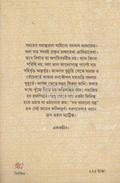 Sob Banano Golpo [Puspal Mukhopadhyay]