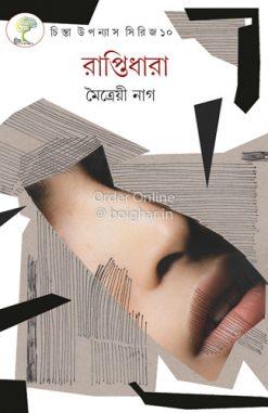 Raptidhara [Maitrayee Nag]