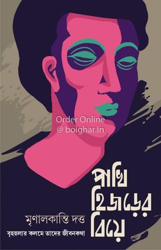 Pakhi Hijrer Biye [Mrinalkanti Dutta]