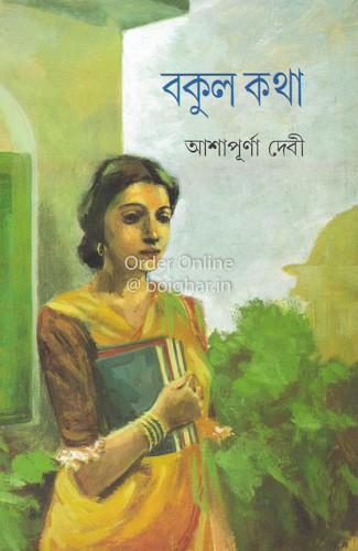 Bokul Katha [Ashapurna Devi]