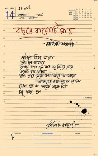 Bochhore Baroti Maha [Koushik Bajari]