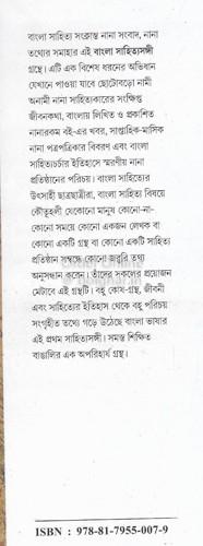 Samsad Bangla Sahitya Sangi [Sisirkumar Das]