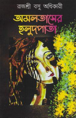 Amaltaser Halud Pata [Rajashree Basu Adhikary]