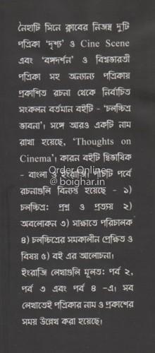 Chalachhitra Bhabna [Alok Chattopadhyay]