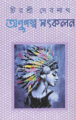 Anugolpo Sangkalan [Chirasree Debnath]