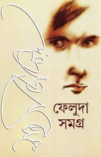 Feluda Samagra Vol 1 and 2 [Satyajit Roy]