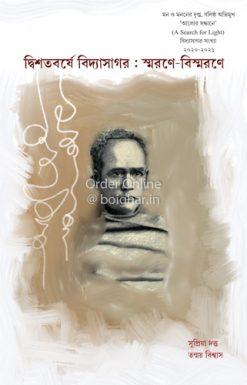 Dwi Shatobarshe Vidyasagar Smarane Biswamrane [Supriya Dutta][Tanmoy Biswas]